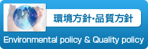 環境方針・品質方針 Environmental policy & Quality policy